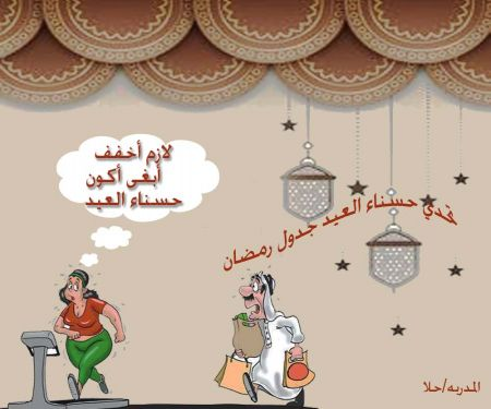 حوريات كرين جدول مسابقة رمضان لازم أخفف أبغى أكون حسناء العيد الأسبوع الثالث يوم الاحد