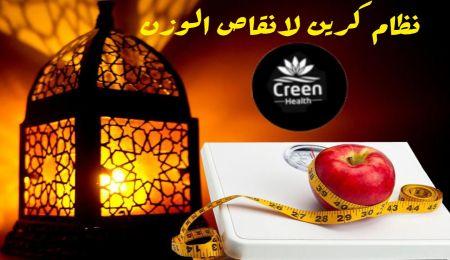 جدول رمضان لاسبوع كامل