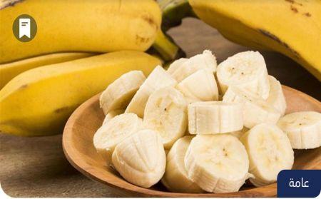اي موز اكثر فائده للجسم الموز الاصفر الناضج او الاخضر الغير ناضج 🍌