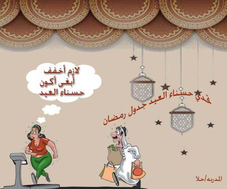 حوريات كرين جدول مسابقة رمضان لازم أخفف أبغى أكون حسناء العيد الأسبوع الثالث يوم السبت