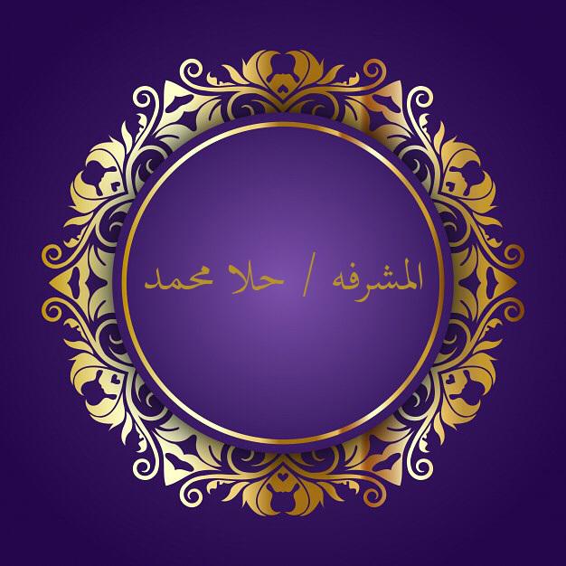 المدربه حلا محمد ♥️